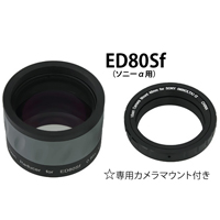 ビクセン レデューサー ED80Sf(SONYα用) 天体望遠鏡 37233-1