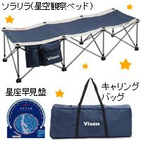ビクセン ソラリラ 星空観察ベッド 71055-3 VIXEN