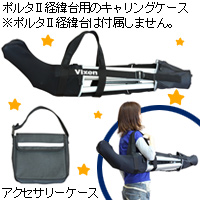 ビクセン ポルタ用キャリングケース 39969-7 VIXEN ポルタ2経緯台 キャリングケース