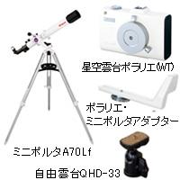天体望遠鏡 スターパーティーセット ミニポルタA70Lfポラリエ 39945-1 Vixen ミニポルタA70Lf 星空雲台ポラリエ ミニポルタアダプター 自由雲台QHD-33 天体観測 天体 望遠鏡 ビクセン 初心者 入門 子供