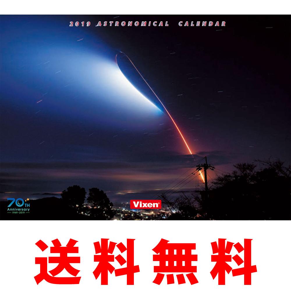 【ゆうメール便送料無料】ビクセン オリジナル天体カレンダー 2018年版 VIXEN 壁掛け カレンダー 月 惑星 天体観測 宙ガール 宇宙 写真