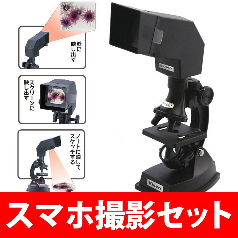 顕微鏡 小学生 学習 子供 ビクセン ミクロスコープS600 顕微鏡キット 顕微鏡セット 子供用 倍率