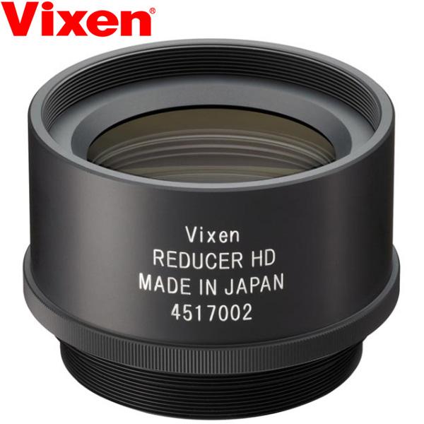 天体望遠鏡 ビクセン レデューサーHD 37247-8 VIXEN 天体望遠鏡 オプションパーツ おすすめ 星雲 写真撮影
