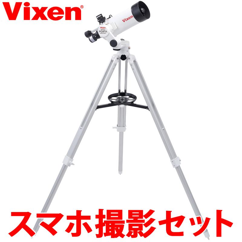 天体望遠鏡 子供 初心者 ビクセン モバイルポルタ VMC95L スマホアダプター VIXEN スマホホルダー