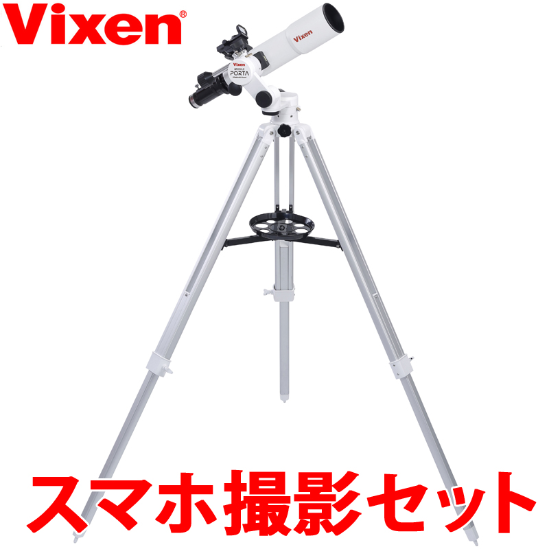 天体望遠鏡 子供 初心者 ビクセン モバイルポルタ A62SS スマホアダプター VIXEN スマホホルダー