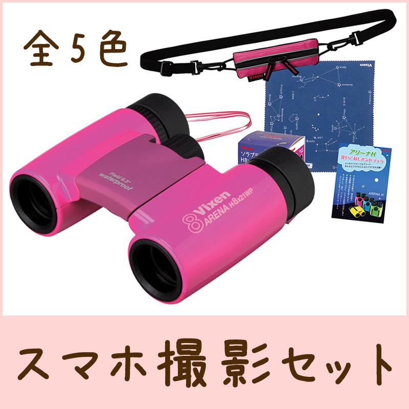 ビクセン 双眼鏡 8倍 21mm ソラプティ Lite H 8X21 WP ドーム コンサート ライブ