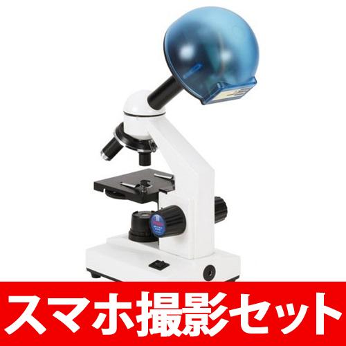 顕微鏡 小学生 USB スマホ撮影セット ミクロナビ S-800 自由研究 ビクセン 学習 生物顕微鏡 デジタル PCセット パソコン接続 単眼式