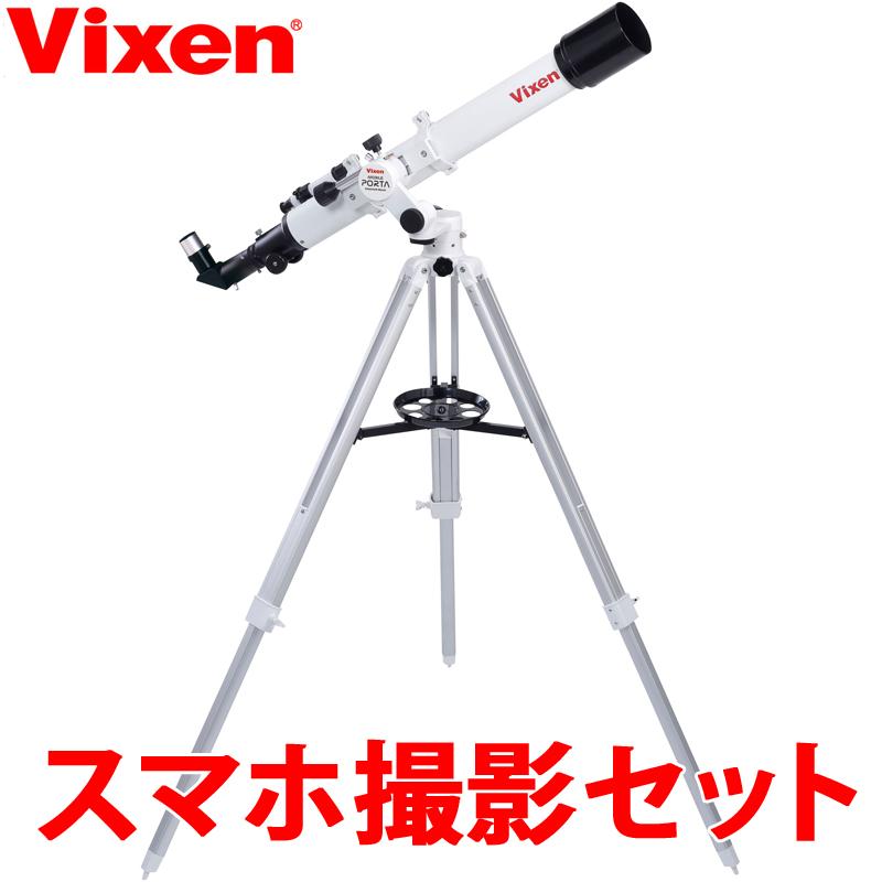 天体望遠鏡 スマホ ビクセン 初心者 子供用 ミニポルタ A70lf Vixen 小学生 カメラアダプター 屈折式 スマートフォン