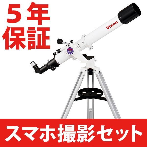 天体望遠鏡 ビクセン 初心者 子供用 ミニポルタ A70lf スマホ撮影セット Vixen 小学生