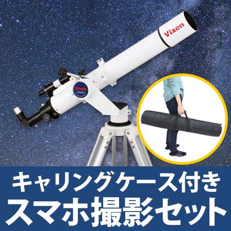 天体望遠鏡 スマホ ビクセン ポルタ II A80Mf Vixen ポルタ2 カメラアダプター 子供 初心者 小学生 屈折式 スマートフォン キャリングケース付き