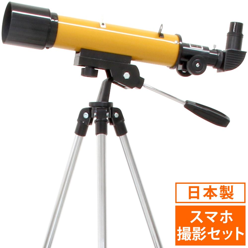 天体望遠鏡 スマホ 初心者 子供 小学生 レグルス50 日本製 口径50mm