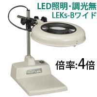 LED照明拡大鏡 テーブルスタンド式 調光無 LEKs ワイドシリーズ LEKsワイド-B型 4倍 LEKS-BWIDE×4 オーツカ 拡大鏡 照明拡大鏡 ルーペ 検査 趣味