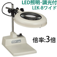 LED照明拡大鏡 テーブルスタンド式 調光付 LEKワイドシリーズ LEK-Bワイド型 3倍 LEK-BWIDE×3 オーツカ