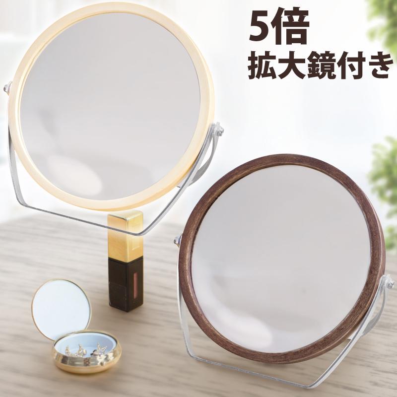 5倍拡大鏡付き 両面卓上ミラー YWM-1 ヤマムラ スタンドミラー 卓上ミラー 両面 拡大鏡 鏡 等倍 5倍 携帯 省スペース