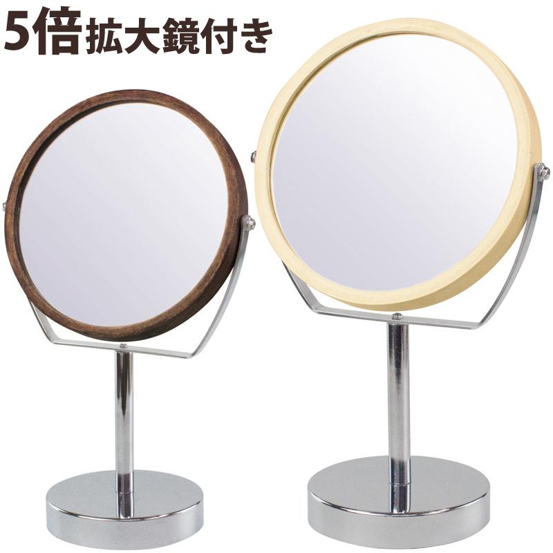 5倍拡大鏡付き 両面卓上ミラー YWM-2 ヤマムラ スタンドミラー 卓上ミラー 両面 拡大鏡 鏡 等倍 5倍 携帯 省スペース
