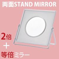 両面 卓上ミラー 拡大鏡 メイク スタンドミラー 卓上 ヤマムラ [鏡] 2倍拡大鏡 メイク [拡大ミラー] 付き アルミスタンドミラー TK-120R 184×184mm 正方形 老眼