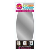 割れにくい 鏡 ステッカーミラー [鏡] YSK-2405 オーバル型 鏡 壁掛け ウォールミラー 姿見 シール 貼れる