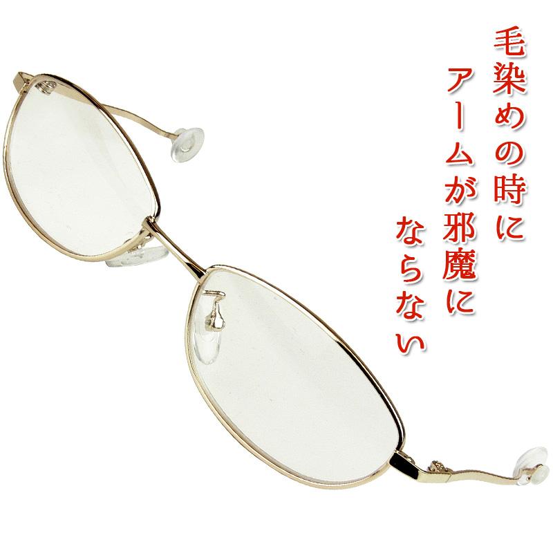 カラーリングその時に 白髪染め 老眼鏡 シニアグラス レディース メンズ 毛染め時専用グラス 男性用 女性用 おしゃれ