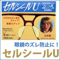 セルシールU プラスチックフレーム用 特殊シリコーン製 鼻形調整材 セルシール メガネ 眼鏡 鼻形 ズレ ずり落ち防止 セルシール