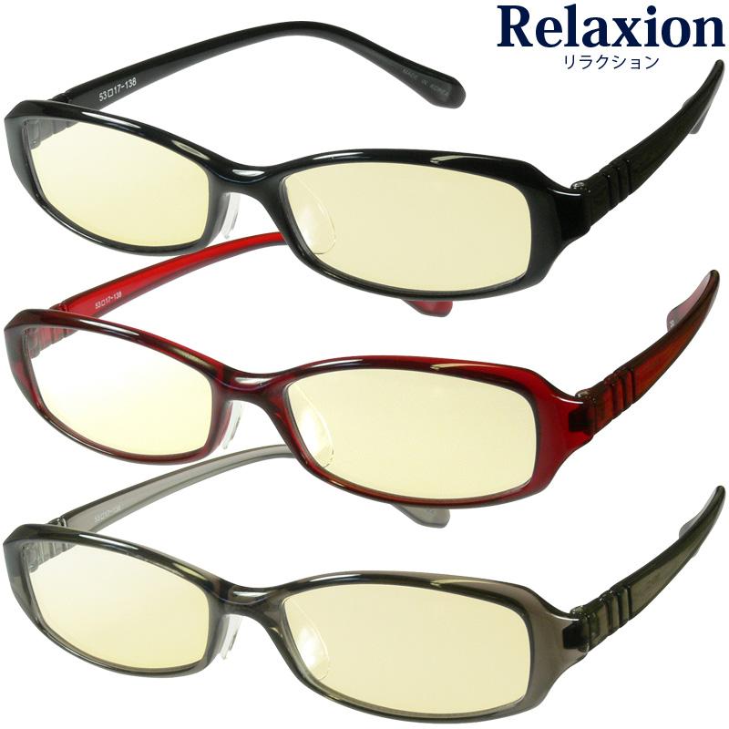パソコンメガネ パソコングラス PCグラス ブルーライトカット メガネ レディース おしゃれ 度なし おすすめ 人気 男女兼用 リラクション Relaxion パソコン眼鏡 ブルーライトカット眼鏡