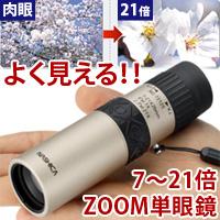 【期間限定★特価】 ズーム 単眼鏡 7〜21倍 25mm モノキュラー 高倍率