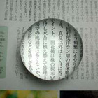 Paper weight Magnifier 60