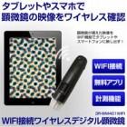 WIFI接続 ワイヤレスデジタル顕微鏡 10〜200倍 3R-WM401WIFI