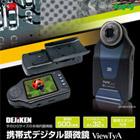 携帯式 デジタル顕微鏡ViewTyA 3R-MSV330A 3R