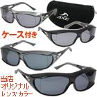 AXE [アックス] 偏光 オーバーグラス ポラライズド オーバーサングラス [SG-605P-SM] [SG-605P-DSM] ケース [AX-26] セット 偏光サングラス オーバー SG-605 偏光グラス メガネの上からサングラス 釣り ドライブ 運転