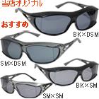 偏光 オーバーグラス ポラライズド SG-605P オーバーサングラス 偏光サングラス AXE アックス
