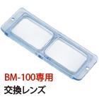 双眼ヘッドルーペ BM-100 専用 交換レンズ 2.3倍