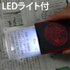 虫眼鏡 LEDライト付き スライドルーペ [ポケットルーペ] CLE-45P 3.5倍 45×40mm