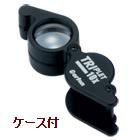 宝石鑑定用ルーペ 10倍 18mm ケース付