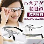 老眼鏡 おしゃれ ハネアゲ シルバー ニュータイプ レンズ シニアグラス