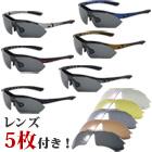 ellesse スポーツサングラス 交換レンズ5色付き 偏光レンズ 2枚 エレッセ 偏光サングラス 偏光グラス