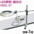 LED照明拡大鏡 クランプスタンド取付式 明るさ調節機能付 ENVLシリーズ ENVL-ST型 3倍 ENVL-ST×3 オーツカ光学 拡大鏡 LED拡大鏡 検査 趣味