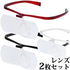 双眼メガネルーペ メガネタイプ 1.6倍 2倍 レンズ2枚セット HF-60DE