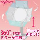 卓上 三面鏡 卓上ミラー スタンドミラー ナピュア ミラー 360度回転できる 三面鏡 プレミアム 3WAY 卓上 ミラー [鏡] NA-55 高さ調整機能付き