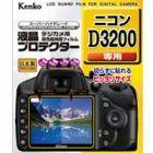 デジカメ用液晶プロテクター ニコン D3200用 KLP-ND3200 kenko
