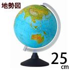 地球儀 入学祝い 小学校 子供用 学習 インテリア おすすめ アルファ26 地勢図 球径25cm オルビス Orbys