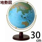 地球儀 スペース3型 地勢図 球径30cm オルビス Orbys
