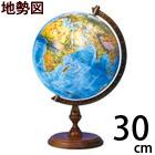 地球儀 子供用 学習 インテリア おすすめ スペース8型 地勢図 球径30cm オルビス Orbys