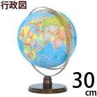 地球儀 子供用 学習 インテリア おすすめ カラーラ3型 行政図 球径30cm オルビス Orbys