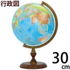 地球儀 子供用 学習 インテリア おすすめ カラーラ8型 行政図 球径30cm オルビス Orbys
