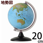 地球儀 子供用 学習 インテリア おすすめ アルファ20 地勢図 球径20cm オルビス 初めての地球儀 Orbys