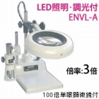 LED照明拡大鏡 テーブルスタンド式[100×単眼顕微鏡付] 明るさ調節機能付 ENVLシリーズ ENVL-A型 3倍 ENVL-A×100×3 オーツカ光学