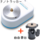 ナノトラッカー + 自由雲台 セット サイトロン 赤道儀