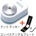 ナノトラッカー + コンパスアングルプレート セット サイトロン 赤道儀