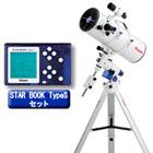 天体望遠鏡 反射式 ビクセン GPD2-R200SS・SBS 39843-0