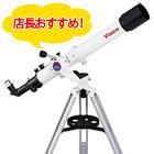 天体望遠鏡 ビクセン 屈折式 ミニポルタ A70lf Vixen 45倍 143倍 39941-3